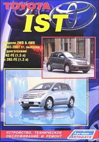 Руководство по ремонту и эксплуатации автомобиля Toyota Ist 2002-2007 / Тойота Ист