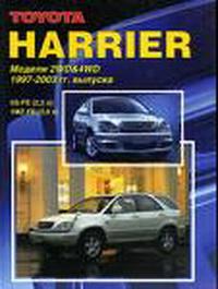 Руководство по ремонту и эксплуатации автомобиля Toyota Harrier 1997-2003 / Тойота Харриер