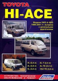 Руководство по ремонту и эксплуатации автомобиля Toyota HI-ACE / Тойота Хай-Эйс