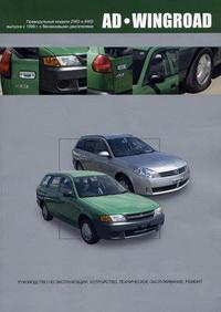Руководство по ремонту и эксплуатации автомобиля Nissan AD Wingroad 1999 / Ниссан Вингроад