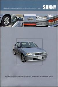 Руководство по ремонту и эксплуатации автомобиля Nissan Sunny 1998 / Ниссан Санни