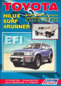 ����������� �� ������� � ������������ ���������� Toyota Hilux Surf / ������ �������