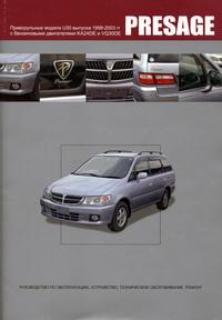 Руководство по ремонту и эксплуатации автомобиля Nissan Presage / Ниссан Пресадж