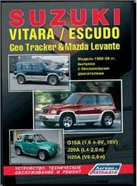 Руководство по ремонту и эксплуатации автомобиля Suzuki Vitara Escudo, Mazda Levante 88-98 / Сузуки Витара Ескудо, Мазда Леванте