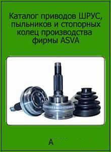 Каталог приводов ШРУС, пыльников и стопорных колец производства фирмы ASVA