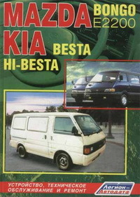 Руководство по ремонту и эксплуатации автомобиля Mazda Bongo E2200, KIA Besta / Мазда Бонго, Киа Беста