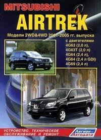 Руководство по ремонту и эксплуатации автомобиля Mitsubishi Airtrek 2001-2005 / Мицубиси Эиртрек