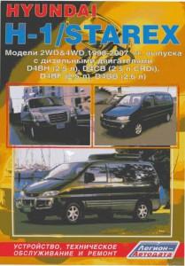 Руководство по ремонту и эксплуатации автомобиля Hyundai H1 Starex 1998-2007 / Хендай Аш1 Старекс