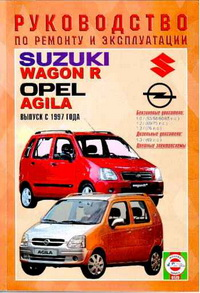 Руководство по ремонту и эксплуатации автомобиля Suzuki Wagon R, Opel Agila / Сузуки Вагон Р, Опель Агила