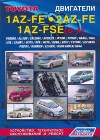 Toyota двигатели 1AZ-FE, 2AZ-FE, 1AZ-FSE