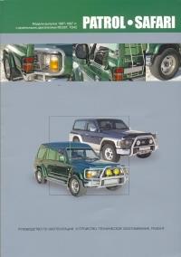 Руководство по эксплуатации Y60 NISSAN PATROL / SAFARI выпуска 1987-1997 гг.