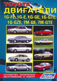 """TOYOTA ДВИГАТЕЛИ 1G-FE, 1G-E, 1G-GE, 1G-GTE, 1G-GZE, 7M-GE, 7M-GTE автомобилей 1980-1993 гг. выпуска"""