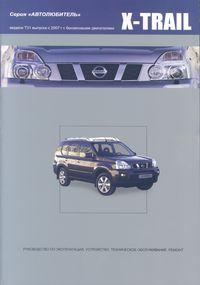 """NISSAN X-TRAIL. серия """"Автолюбитель"""" Модели T31 выпуска с 2007 г. с бензиновыми двигателями."""