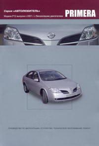 """Nissan Primera. Серия """"Автолюбитель"""". Модели с 2001 года."""