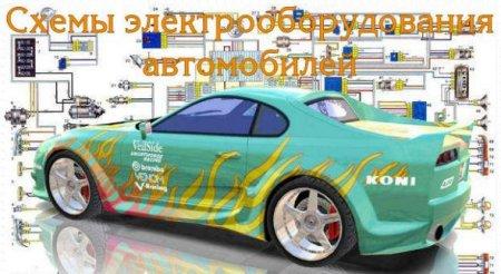 Схемы электрооборудования автомобилей