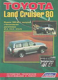 Руководство по ремонту и эксплуатации автомобиля Toyota Land Cruiser 80 1990-1998 / Тойота Ленд Крузер 80