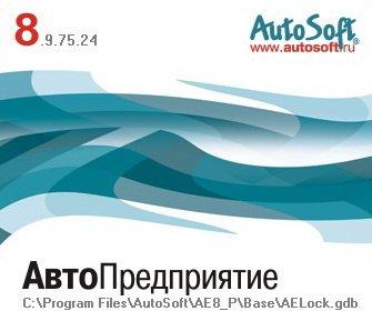 Aвтопредприятиe [ Нормы времени SP1 - Нормы времени SP2 ] ( 2010 г.)