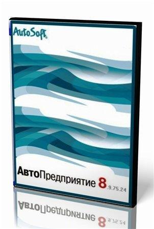 AutoSoft - АвтоПредприятие v.8.9.75.24 [SP1/SP2] (2010/ENG/RUS)