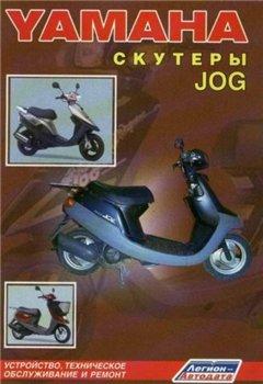 Скутеры Yamaha Jog. Устройство, техническое обслуживание и ремонт