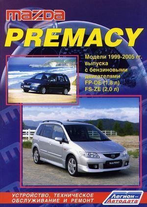 Руководство по эксплуатации, ремонту и обслуживанию автомобиля Mazda Premacy 1999 - 2005 годов выпус