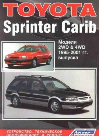 TOYOTA SPRINTER CARIB 1995-2001 бензин / дизель