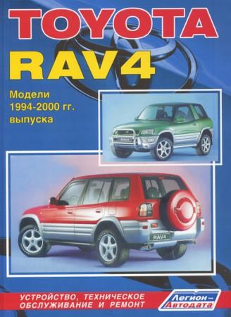 Руководство по ремонту и обслуживанию Toyota Rav4 1994 - 2000 г