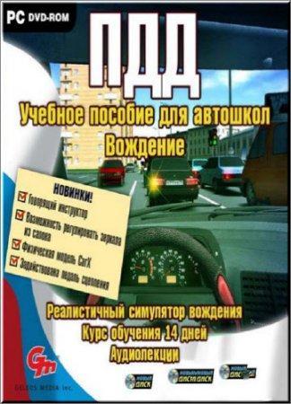 ПДД. Учебное пособие для автошкол. Вождение (2010/Rus/Новый Диск) PC