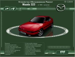 Mazda 323 c 1985 г. Мультимедийное руководство по ремонту, устройству и обслуживанию.