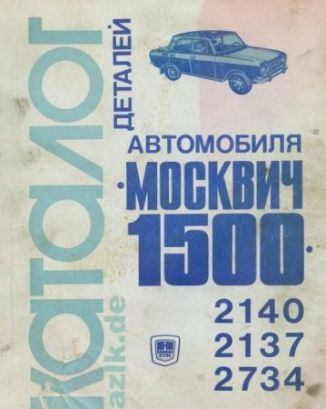 "Каталог деталей автомобиля ""Москвич-1500"" мод. 2140, 2137, 2734"