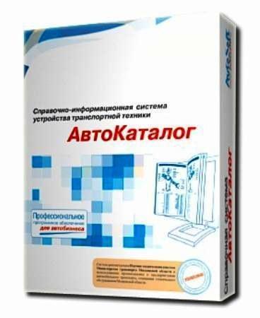 АвтоКаталог - Справочная система v. 24.0.0.1 (2010/ENG/RUS)