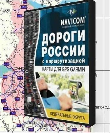 Дороги России РФ + СНГ   V.5.20, октябрь  ( 2010 )