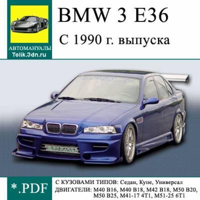 Руководство по ремонту и эксплуатации BMW 3 E36 с 1990 г