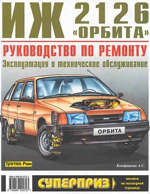 Руководство по ремонту автомобиля (IJ) ИЖ-2126 Орбита.