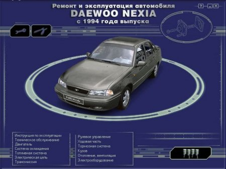 Руководство по ремонту и эксплуатации автомобиля Daewoo Nexia с 1994 г.