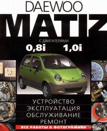 Pуководство по ремонту и обслуживанию Daewoo Matiz