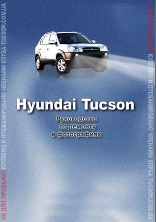 Hyundai Tucson-Руководство по ремонту