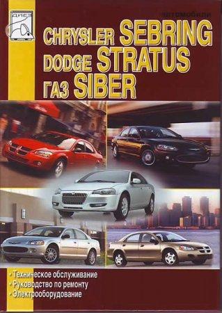 Руководство по ремонту GAZ Siber ( Волга Siber ), Dodg Stratus, Chrysler Sebring