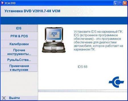Ford / Mazda IDS v68 2010.7 [2010]