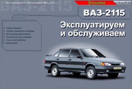 ВАЗ-2115. Эксплуатируем и обслуживаем
