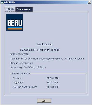 Beru CD ( 4.2010 ) - Программа по подбору компонентов BERU