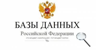 Федеральная База Данных ГИБДД 2010 / вся Россия и ближнее зарубежье / + CronosPlus v3.04.72