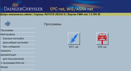Mercedes электронный каталог (запчасти, диагностика, схемы)] MB EWA NET EPC WIS 8.2007