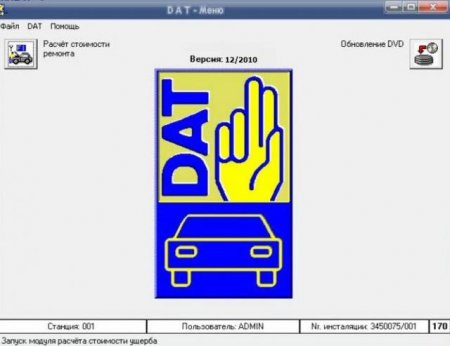 Silver DAT II ( 12/2010 Rus ) - Программа по расчету стоимости ремонта импортных автомобилей