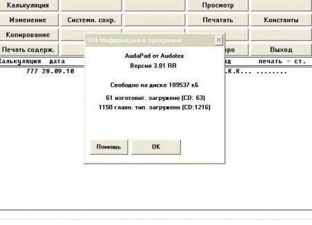 Audatex Audapen Audastation ( 3.81 RR � ) RUS - ��������� �� ������� �����������