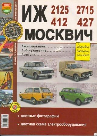 Руководство по ИЖ 2125, 2715 и Москвич 412, 427