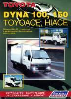 Toyota Dyna 100, 150, Hiace, Toyoace 1984-1995г.