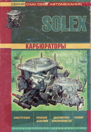 Конструкция, принцип действия, диагностика, ремонт карбюратора Solex (Солекс).