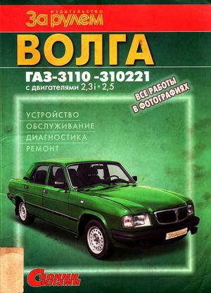 Волга ГАЗ-3110 -310221 (двигателяи 2.3i и 2.5). Руководство по устройству, обслуживанию и ремонту.