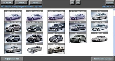 BMW WDS.Руский.v12.3.