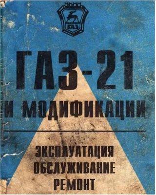 ГАЗ-21 и модификации. ремонт.